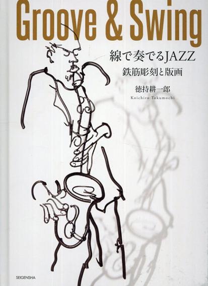 Groove & Swing 線で奏でるJAZZ 鉄筋彫刻と版画/徳持耕一郎
