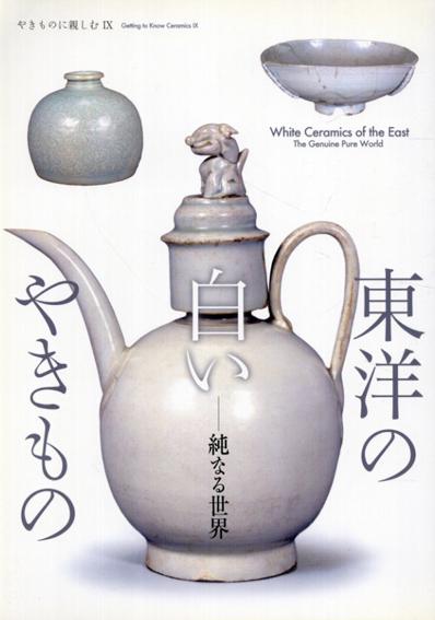 東洋の白いやきもの 純なる世界/出光美術館編