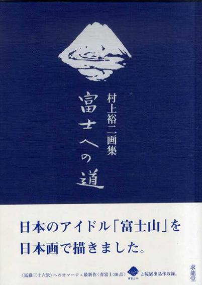 村上裕二画集 富士への道/村上裕二