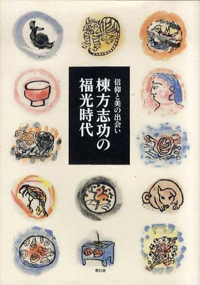 棟方志功の福光時代 信仰と美の出会い/石井頼子/尾山章監
