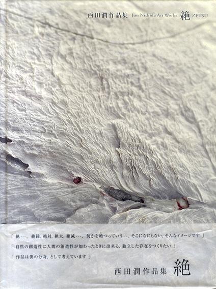 絶 西田潤作品集/西田潤