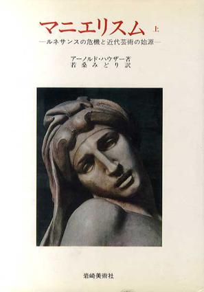 マニエリスム ルネサンスの危機と近代芸術の始源 上中下揃/アーノルド・ハウザー 若桑みどり訳