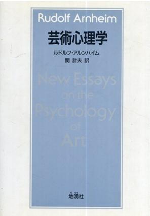 芸術心理学/ルドルフ・アルンハイム 関計夫訳