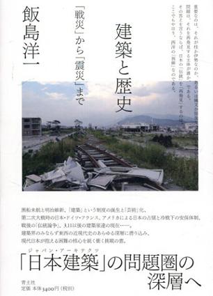 建築と歴史 「戦災」から「震災」まで/飯島洋一