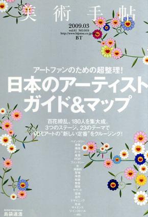 美術手帖 2009.3 No.919 特集:日本のアーティストガイド&マップ/