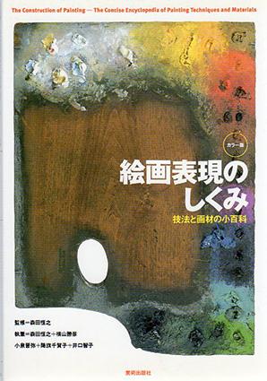 カラー版 絵画表現のしくみ 技法と画材の小百科/森田恒之