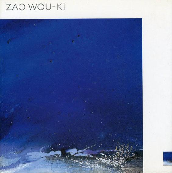 ザオ・ウーキー展 Zao Wou-Ki/