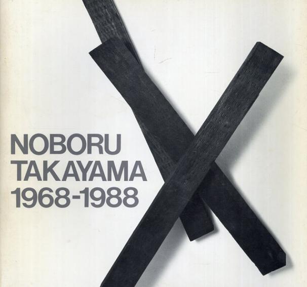 高山登 1968-1988/秋田由利/田中泯