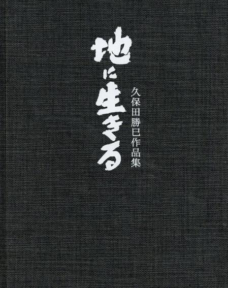 地に生きる 久保田勝巳作品集/