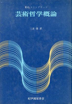 芸術哲学概論/R.G.コリングウッド 三浦修訳