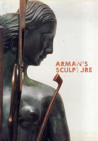 アルマン Arman's sculpture 現代彫刻センター創立25周年記念 /アルマン