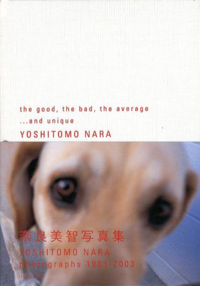 奈良美智写真集 The good,the bad,the average...and unique/奈良美智