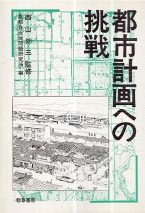 都市計画への挑戦/京都自治体問題研究所