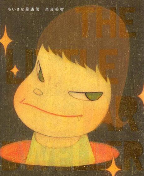 ちいさな星通信/奈良美智