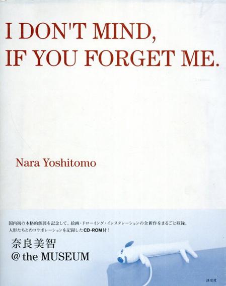 奈良美智展 I Don't Mind, If You Forget Me./横浜美術館学芸部