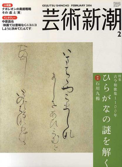 芸術新潮 2006.2 古今和歌集1100年 ひらがなの謎を解く/