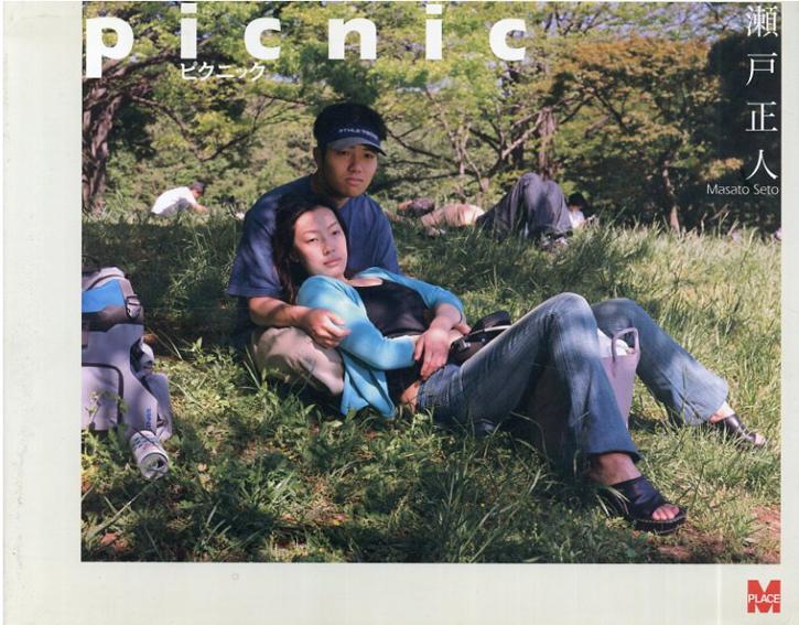 Picnic ピクニック/瀬戸正人