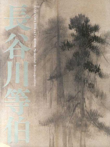 没後400年 長谷川等伯/東京国立博物館他