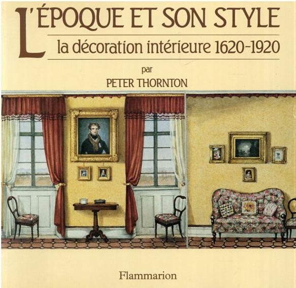 時代とそのスタイル 1620~1920年代のインテリアL'epoque et son style la decoration interieure1620-1920/Peter Thornton