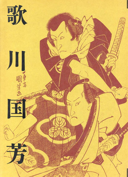 歌川国芳展 生誕200年記念/