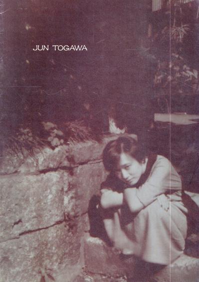 戸川純 JUN TOGAWA パンフレット/