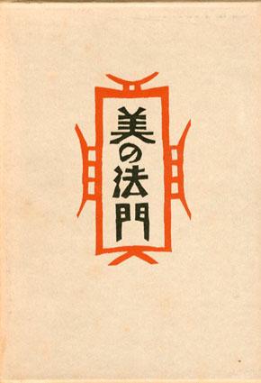 美の法門 私版本柳宗悦集1/柳宗悦
