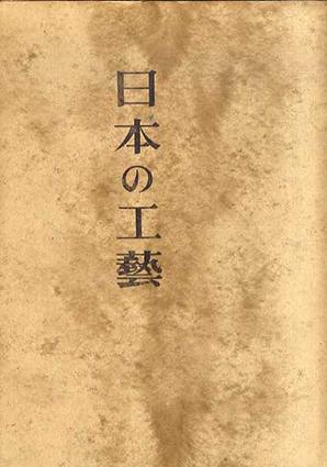 日本の工芸 /前田泰次