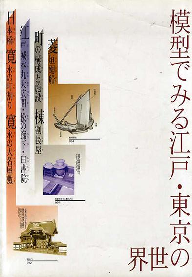 模型でみる江戸・東京の世界 改訂版/ 図表でみる江戸・東京の世界 改訂版 /