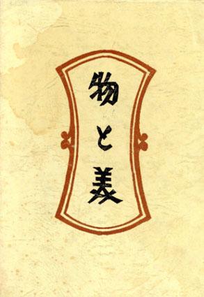 物と美 新装・柳宗悦選集 第8巻/日本民芸協会編