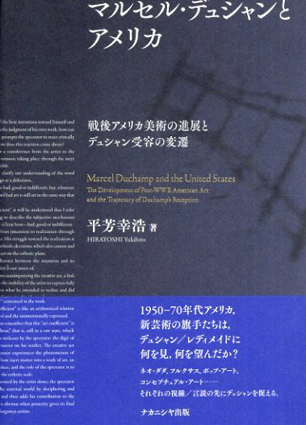 マルセル・デュシャンとアメリカ 戦後アメリカ美術の進展とデュシャン受容の変遷/平芳幸浩