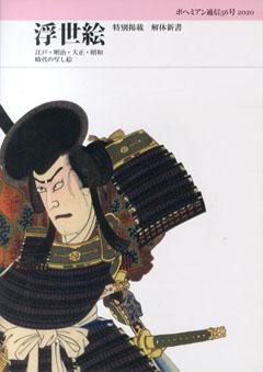 ボヘミアン通信56号 浮世絵 江戸・明治・大正・昭和 時代の写し絵/