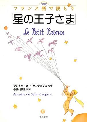 対訳 フランス語で読もう「星の王子さま」/アントワーヌ・ド・サン=テグジュペリ 小島俊明訳