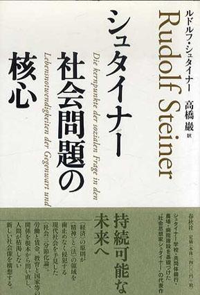 シュタイナー 社会問題の核心/ルドルフ・シュタイナー 高橋巖訳