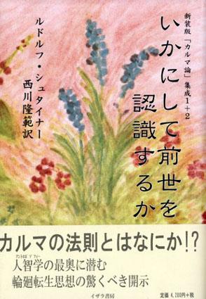 いかにして前世を認識するか 新装版「カルマ論」集成1・2/ルドルフ・シュタイナー 西川隆範訳