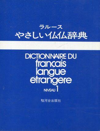 ラルースやさしい仏仏辞典 NIVEAV1/