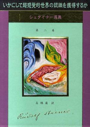 シュタイナー選集 第2巻 いかにして超感覚的世界の認識を獲得するか/高橋巖訳