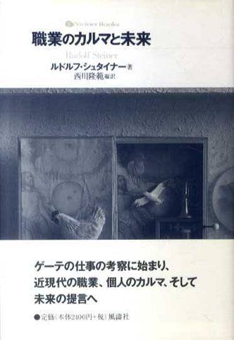 職業のカルマと未来 Steiner Books/ルドルフ・シュタイナー 西川隆範訳