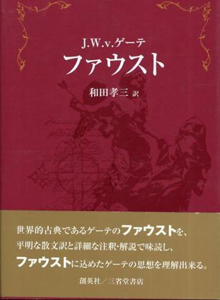 ファウスト/J.W.v.ゲーテ 和田孝三訳