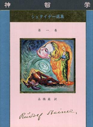 シュタイナー選集 第1巻 神智学/ルドルフ・シュタイナー