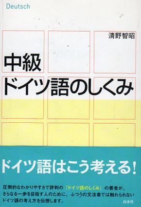 中級ドイツ語のしくみ/清野智昭