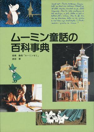 ムーミン童話の百科事典/高橋静男「ムーミンゼミ」編 渡部翠訳
