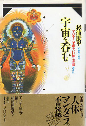 宇宙を呑む アジアの宇宙大巨神の系譜 万物照応劇場/杉浦康平