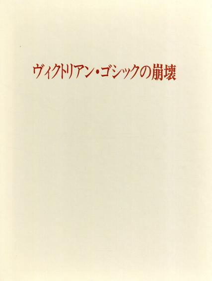 ヴィクトリアン・ゴシックの崩壊/鈴木博之