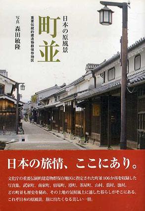 日本の原風景 町並 重要伝統的建造物群保存地区/森田敏隆写