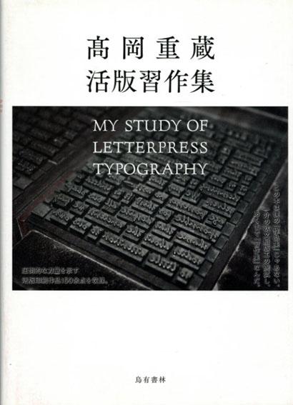 高岡重蔵活版習作集 My Study of Letterpress Typography/高岡重蔵
