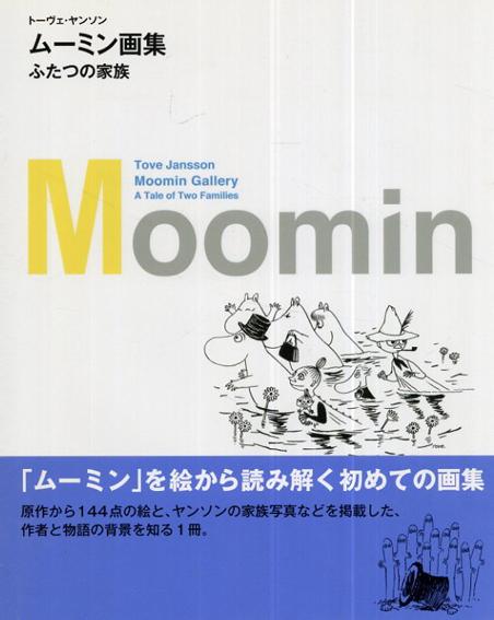 ムーミン画集 ふたつの家族/トーヴェ・ヤンソン 冨原眞弓訳