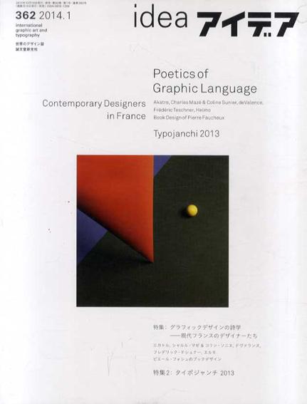 アイデア362 2014.1 現代フランスのデザイナーたち/