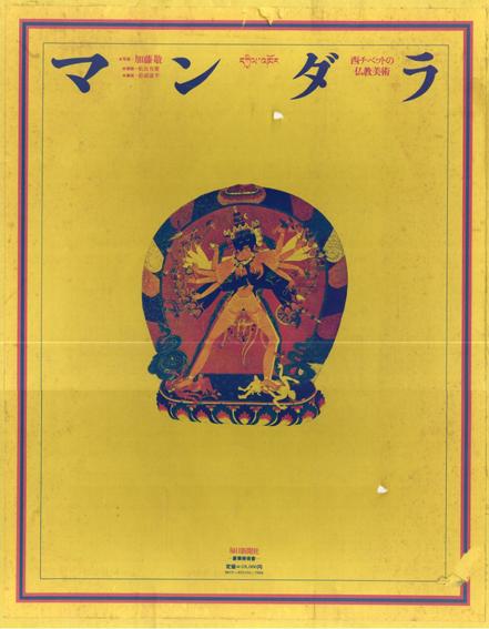 マンダラ 西チベットの仏教美術 2冊組/加藤敬/松長有慶/杉浦康平