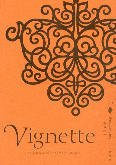 Typography Journal ヴィネット05 挑戦的和字の復刻/今田欣一