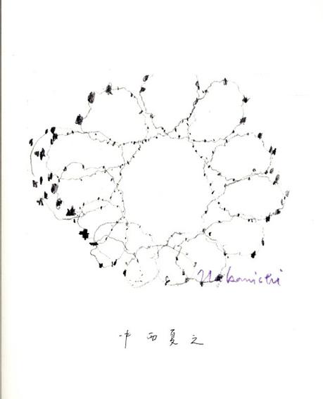 中西夏之 works on paper 2009-2014 /林道郎テキスト